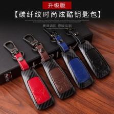 奥迪碳纤壳钥匙包带扣带盒子 A6L A4L 奥迪 奇瑞 折叠