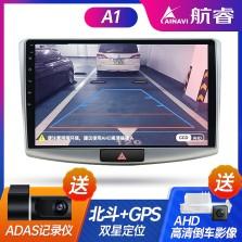 航睿 A1智能大屏导航2.5D高清IPS屏幕智能车机 wifi版语音声控手机互联 AHD超清倒车影像