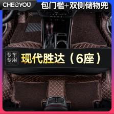 车丽友 现代胜达(6座)专用全包围包门槛绗绣脚垫【咖色杭绣+咖色丝圈】