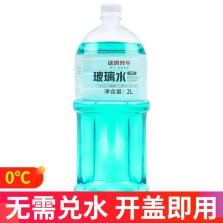 途虎/TUHU 汽车玻璃水车用雨刮水强力去污雨刷精0°【2L*1瓶】