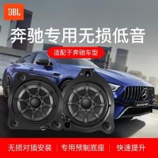 美国哈曼JBL汽车音响奔驰专车专用无损升级适用于奔驰C级E级GLC专用低音喇叭