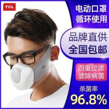 TCL 成人电动口罩 多重滤网 主动送风不憋气 防雾霾甲醛防病菌防气溶胶 灰白色