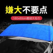 悦卡 洗车毛巾磨绒纤维加厚大号吸水擦车毛巾车居两用【160*60cm蓝色】