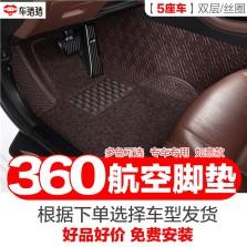【全国免费安装】车猪猪 汽车360脚垫全包围软包镶嵌式脚垫如意咖色+丝圈【5座车】