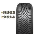 韩泰轮胎 KINERGY 4S² H750A 225/65R17 106H  XL Hankook