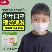 现货包邮 儿童5D立体口罩三层防尘透气男女学生一次性防护白色口罩【10-14岁适用60片装】