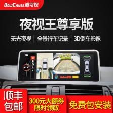 【免费安装】道可视360度全景行车记录仪倒车影像系统1080P超清摄像头星光夜视 夜视王尊享版(包安装)