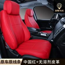 艾特卡乐/@color 路虎发现4 专用五坐版汽车座垫【360软包系列】【原车原线条系列-中国红】