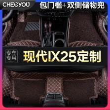车丽友 现代IX25专用全包围包门槛绗绣脚垫【咖色杭绣+咖色丝圈】