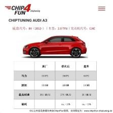 【免费安装】德国进口 CHip4FUN 车辆动力优化发动机程序优化 奥迪2.0T 奔驰1.6T 2.0T 宝马1.6T MINI 1.6T