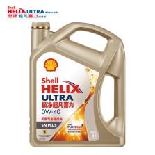 【正品授权】壳牌/Shell 极净超凡喜力 新升级天然气全合成机油ULTRA SN PLUS 0W-40 4L