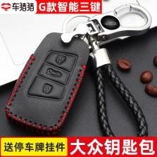 车猪猪 适用大众速腾迈腾朗逸plus凌渡polo帕萨特cc途观新宝来G款黑色红线钥匙包 根据钥匙选择款式