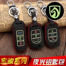 宝骏五菱专车专用夜光手缝钥匙包带扣带盒子730/560/310/310W/RS5/五菱宏光/五菱荣光