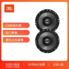 美国哈曼JBL汽车音响CS762两门6.5英寸全频喇叭 车载扬声器改装升级【时尚级|同轴喇叭】