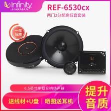 美国 燕飞利仕(Infinity)哈曼汽车音响改装REF-6530cx前门6.5英寸2分频喇叭套装车载音响扬声器(两门2分频高低音套装)