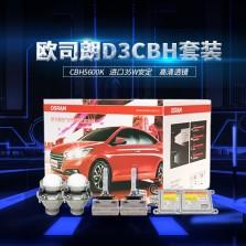 【免费安装】欧司朗/OSRAM 大灯改装升级套餐 进口D3 CBH5600K氙气灯+35W安定器+PL透镜+高低压线+变光线