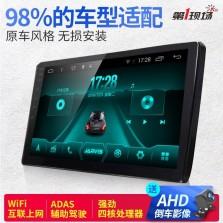 第一现场 大屏智能车机导航 语音声控 2.5D高清IPS屏幕 WiFi联网版+倒车影像+1+32G内存