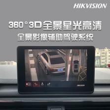【包安装】海康威视奥迪A4L 3D 360全景环视17-19款 全景影像3d倒车辅助系统ES行车记录仪