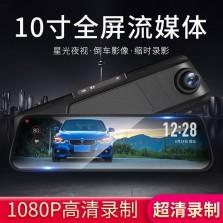 捷渡记录仪10英寸流媒体后视镜高清夜视单镜头
