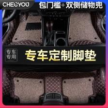 车丽友 全包围五座专车专用包门槛绗绣脚垫【咖色杭绣+米棕色丝圈】