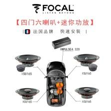 FOCAL 汽车音响改装 6.5英寸车载扬声器 4门喇叭+迷你功放套装《ISU165+ICU165+IMPULSE4.320》