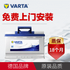 瓦尔塔 蓄电池 L2-400/H5-60-L-T2-M 蓝标上门安装 以旧换新【18个月质保】