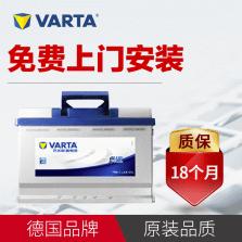 瓦尔塔 蓄电池 L2-400/H5-60-L-T2-M 蓝标上门安装【18个月质保】
