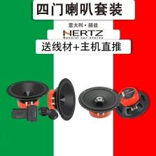意大利赫兹6.5寸汽车音响改装中高低音喇叭套装改装【DSK四门升级套装】(意大利赫兹DSK165.5+赫兹DCX165.3)