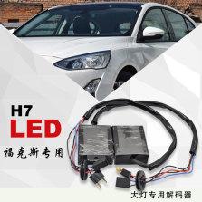 LED  新福克斯专用解码器H7