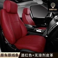艾特卡乐/@color 路虎发现4 专用五坐版汽车座垫【360软包系列】【原车原线条系列-酒红色】