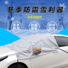 创讯 专车专用铝膜加厚 防雾防雪防晒防雨隔热遮阳带反光条前档带后视镜半罩车衣