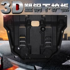 【免费安装】睿卡 塑钢汽车发动机下护板 汽车底盘改装配件专用【塑钢】