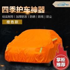 创讯 专车专用牛津橙色 防雾防雪防晒防雨隔热遮阳带反光条前档带后视镜车衣