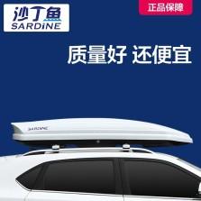 沙丁鱼 车顶行李箱 运动款 SUV汽车车载车用旅行箱行李架【标准版】车顶箱(白色)