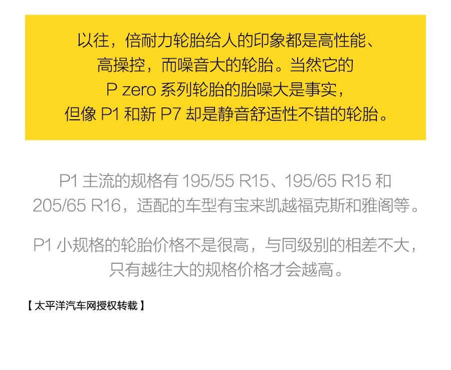 倍耐力-新P1-详情页_23.jpg
