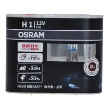 欧司朗/OSRAM 极光者·启明 NIGHT BREAKER 升级型卤素灯 H1 12V 55W 3900K 64150NB 双只装