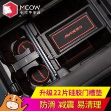 小忙牛 本田冠道专车专用 2.0T门槽垫【升级22片 红标】
