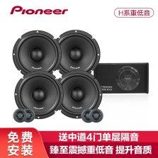 先锋(Pioneer) 汽车音响改装升级四门8喇叭6.5英寸扬声器喇叭套装 前门H170C 2分频+后门H170C 2分频+BW250A箱体有源10寸低音炮