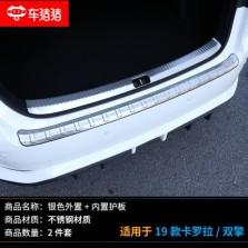 车猪猪 丰田19款卡罗拉改装后护板门槛条后备尾箱护板银色拉丝内外2件