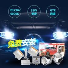 【免费安装】欧司朗/OSRAM 大灯改装升级CBA套餐 PL透镜+欧司朗CBA氙气灯+35W安定+专业改装