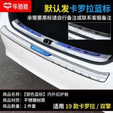 车猪猪 丰田19款卡罗拉改装后护板门槛条后备尾箱护板银色蓝标内外2件