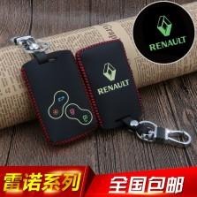 雷诺专车专用夜光手缝钥匙包带扣带盒子科雷傲 创酷,,爱唯欧,赛欧 科鲁兹 迈瑞宝