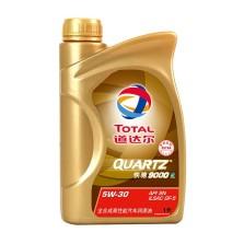 【正品授权】道达尔/Total 快驰9000 EXTRA 全合成机油5W-30 SN/GF-5 1L