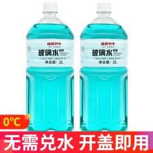 途虎/TUHU 汽车玻璃水车用雨刮水强力去污雨刷精0°【2L*2瓶】
