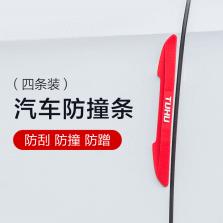 汽车车门/后视镜 防撞条通用型【红色4条装】