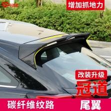 车猪猪 本田冠道专用 欧版碳纤黑色车顶定风尾翼免打孔粘贴【单个装】