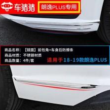 车猪猪 适用于大众18-19朗逸改装银色镜面前包角+车身后防擦条4件