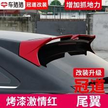 车猪猪 本田冠道专用 欧版钢琴红色车顶定风尾翼免打孔粘贴【单个装】