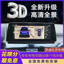 【免费安装】 路畅 凯迪拉克XTS/XT4/XT5/CT6/ATSL原厂款3D全景影像360全景记录仪XT6