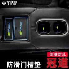 车猪猪 本田冠道2.0T专车专用 门槽垫 21片装【蓝色款】